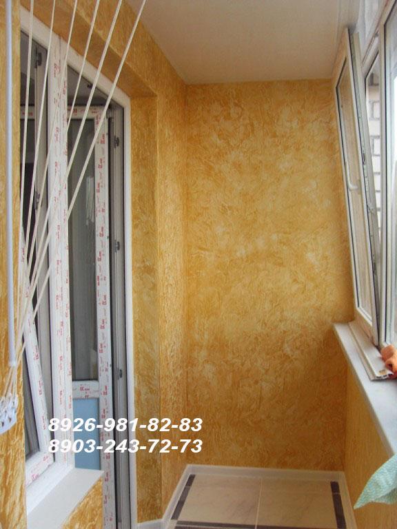 Утепление и внутренняя отделка балкона г. пушкино объявление.